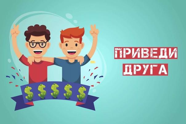 Приведи друга и получи 500 рублей